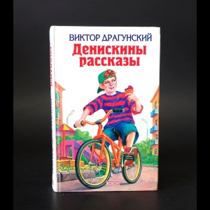 Драгунский Виктор - Денискины рассказы