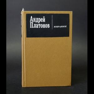 Платонов Андрей - Андрей Платонов Избранное