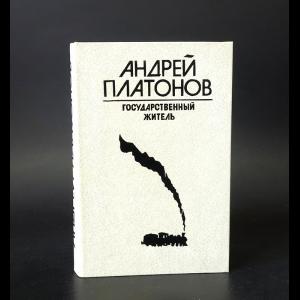 Платонов Андрей - Государственный житель