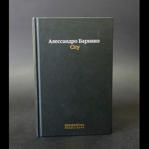 Барикко Алессандро - City