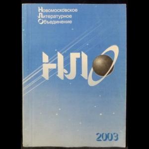 Авторский коллектив - Поэзия тульского края. Литературно-музыкальный альманах №3 2003