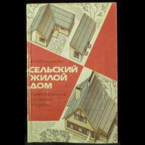 Согомонян Н.М. - Сельский жилой дом. Проектирование, застройка усадьбы