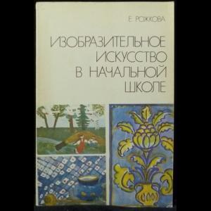 Рожкова Е. - Изобразительное искусство в начальной школе