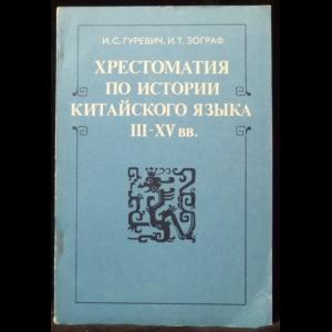 Гуревич И. С., Зограф И. Т. - Хрестоматия по истории китайского языка III-ХV вв.