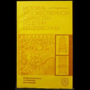 Черепахина А. Н. - История художественной обработки изделий из древесины