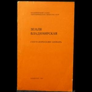 Нильский В.В. - Земля Владимирская: географический словарь