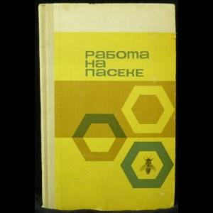 Тюнин, Ф.А., Перепелова, Л.И. - Работа на пасеке