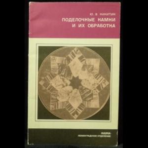 Никитин Ю. В. - Поделочные камни и их обработка