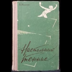 Иванов В.С. - Настольный тенис
