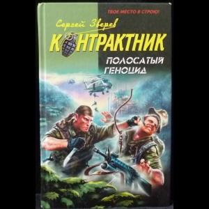 Зверев Сергей - Полосатый геноцид