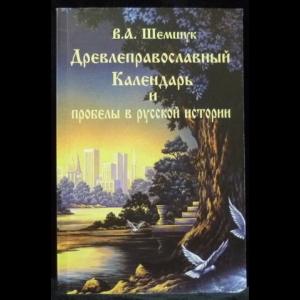 Шемшук В.А. - Древлеправославный Календарь и пробелы в русской истории