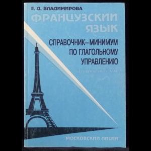 Владимирова Е.Д. - Справочник-минимум по глагольному управлению