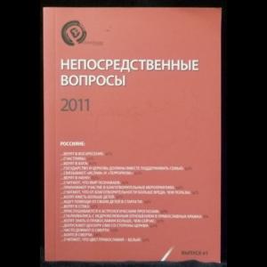 Авторский коллектив - Сборник ''Непосредственные вопросы''. 2011. Выпуск #1