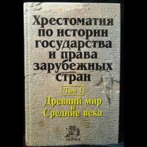 Крашенинникова Н.А. - Хрестоматия по истории государства и права зарубежных стран. (В 2-х томах)