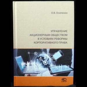 Осипенко О.В. -  Управление акционерным обществом в условиях реформы корпоративного права