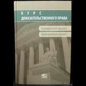 Фокина М.А. - Курс доказательственного права: Гражданский процесс. Арбитражный процесс