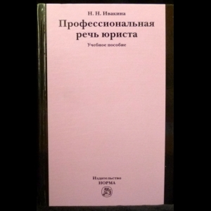 Ивакина Н.Н. - Профессиональная речь юриста. Учебное пособие