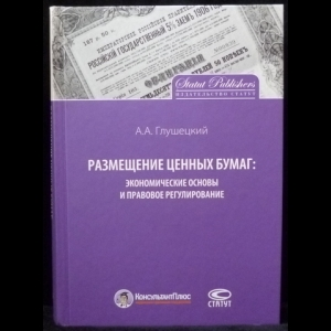 Глушецкий А.А. - Размещение ценных бумаг: экономические основы и правовое регулирование