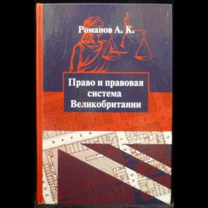Романов А. К. - Право и правовая система Великобритании