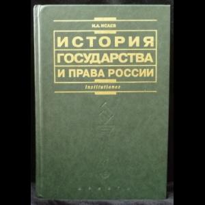 Исаев М.А. - История Российского государства и права: Учебник