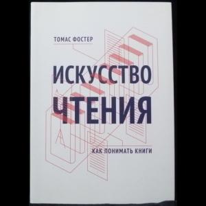 Фостер Томас - Искусство чтения. Как понимать книги