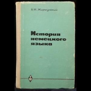 Жирмунский В.М. - История немецкого языка