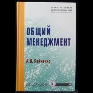 Райченко А.В. - Общий менеджмент