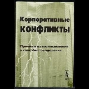 Семенов А.С., Сизов Ю.С.  - Корпоративные конфликты. Причины их возникновения и способы преодоления