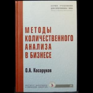 Косоруков О.А. - Методы количественного анализа в бизнесе