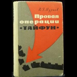 Муриев Д. З. - Провал операции ''Тайфун''