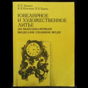 Урвачев В.П., Кочетков В.В., Горина Н.Б. - Ювелирное и художественное литье по выплавляемым моделям сплавов меди