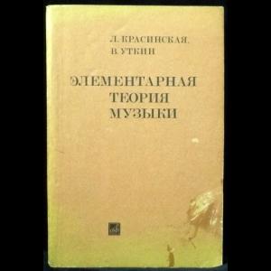 Красинская Л. Э., Уткин В. Ф. - Элементарная теория музыки. Учебное пособие