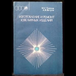 Телесов М.С., Ветров А.В. - Изготовление и ремонт ювелирных изделий