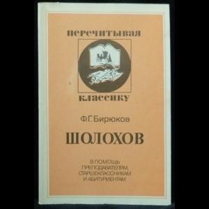 Бирюков Ф.Г. - Шолохов. В помощь преподавателям, старшеклассникам и абитуриентам