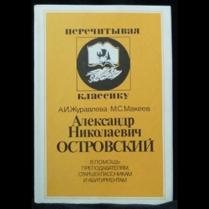 Журавлева А.И., Макеев М.С. - Александр Николаевич Островский