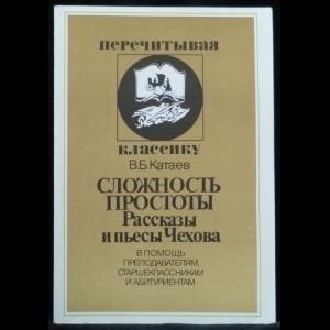 Катаев В.Б. - Сложность простоты. Рассказы и пьесы Чехова