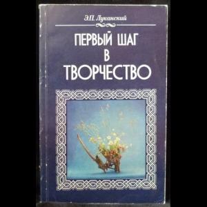 Луканский Э.П. - Первый шаг в творчество.