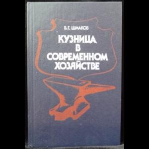 Шмаков В.Г. - Кузница в современном хозяйстве