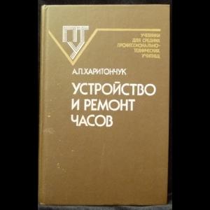 Харитончук А. П. - Устройство и ремонт часов