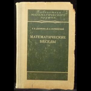 Дынкин Е.Б., Успенский В.А. - Математические беседы