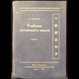 Ошанин И. - Учебник китайского языка. Часть 1