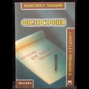 Якушев А.В. - Философия