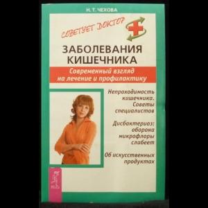 Чехова Н. Т. - Заболевания кишечника. Современный взгляд на лечение и профилактику