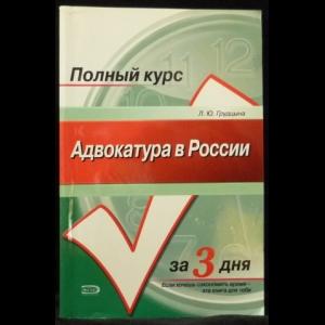 Грудцына Л.Ю. - Адвокатура в России: Учебное пособие