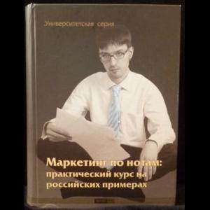 Данченок Л.А. - Маркетинг по нотам. Практический курс на российских примерах