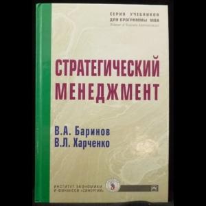 Баринов В.А., Харченко В.Л. - Стратегический Менеджмент