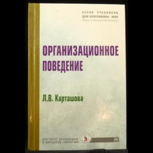 Карташова Л.В. - Организационное поведение