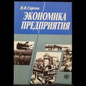 Сергеев И.В. - Экономика предприятия