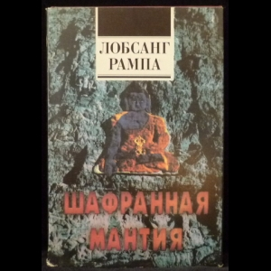 Лобсанг Рампа Т. - Шафранная мантия. IV
