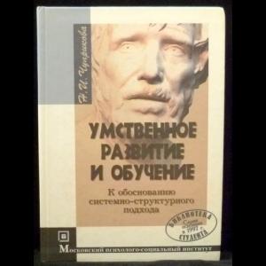 Чуприкова Н.И. - Умственное развитие и обучение (к обоснованию системно-структурного подхода)